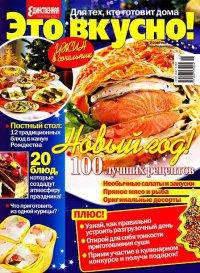 """Журнал Кухня - """"Единственная Это вкусно"""""""