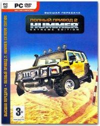 4x4: Hummer (Симуляторы)