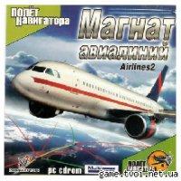 Airlines 2 (Экономические)