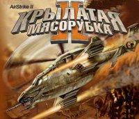 AirStrike 2: Gulf Thunder (Аркада)