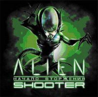 Alien Shooter (Аркада)