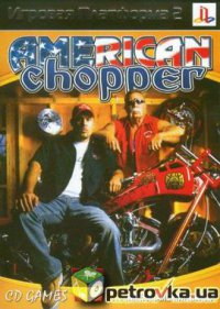 American Chopper (Гонки)