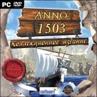Anno 1503. Коллекционное издание (Экономические)