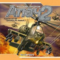 Apache Longbow Assault (Гонки)