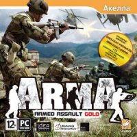 Armed Asault Gold (ArmA Gold) (от 1-го лица)