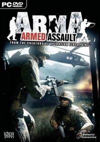 Armed Assault от 1-го лица ()