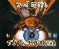 Bad Mojo: The Roach Game (Аркада)