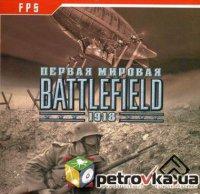 Battlefield 1918: Первая мировая (от 1-го лица)