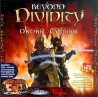 Beyond Divinity (RPG)