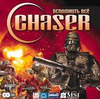 Chaser (от 1-го лица)