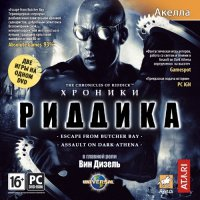 Chronicles of Riddick: Assault on Dark Athena (от 1-го лица)