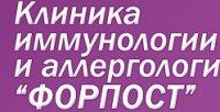 Клиника ФОРПОСТ