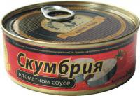 Рыбные консервы Скумбрия ТМ Brivais Vilnis