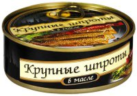 Рыбные консервы Шпроты ТМ Brivais Vilnis
