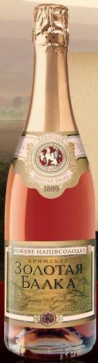 Шампанское Украины Розовое Полусладкое ТМ Золота Балка