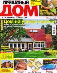"""Журнал Дом-квартира-сад-уют - """"Приватный дом"""""""