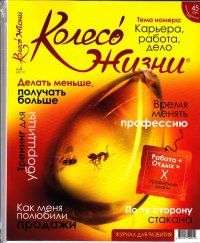 """Журнал Хобби-Путешествие-Отдых - """"Колесо жизни"""""""