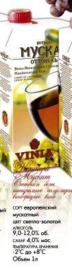 Вино Украины Белое Полусладкое ТМ Vinia