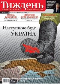"""Журнал Общественно-политический - """"Неделя"""""""