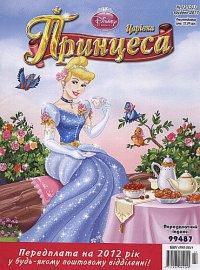 """Журнал Детский - """"Очаровательная принцесса ( спецвыпуск )"""""""