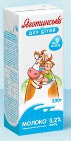 Молоко Для детей ТМ Яготинське для дітей