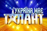Україна має талант!