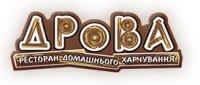 Ресторан-бистро Дрова
