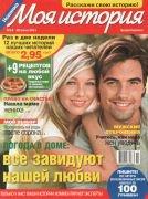 """Журнал Хобби-Путешествие-Отдых - """"моя история"""""""