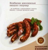 Колбаски ТМ Харьківський м`ясокомбінат - Охотничьи полукопченые
