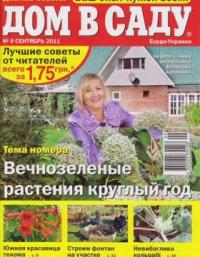 """Журнал Дом-квартира-сад-уют - """"Дом в саду"""""""