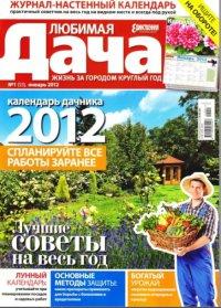 "Журнал Дом-квартира-сад-уют - ""любимая дача"""