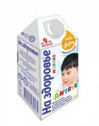 Молоко Для детей ТМ На Здоровье