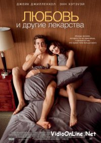 Любовь и другие лекарства/Love and Other Drugs
