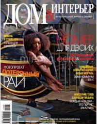 "Журнал Дом-квартира-сад-уют - ""Дом и Интерьер"""