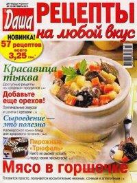 "Журнал Кухня - ""Даша Рецепты на любой вкус"""