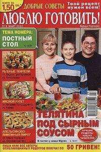 """Журнал Кухня - """"Добрые советы Люблю готовить"""""""