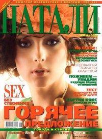 "Журнал  Женский - ""Натали"""