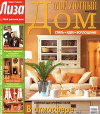 """Журнал Дом-квартира-сад-уют - """"Лиза Мой уютный дом"""""""
