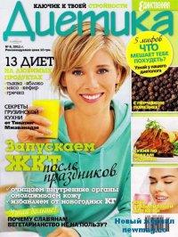 """Журнал  Женский - """"Единственная диетики"""""""