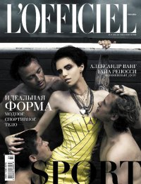 """Журнал  Женский - """"L`Officiel Украина"""""""