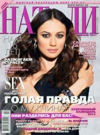 """Журнал  Женский - """"Натали Мини"""""""