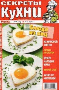 """Журнал Кухня - """"секреты кухни"""""""
