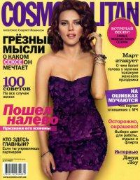 "Журнал  Женский - ""Cosmopolitan Космополитен Мини"""
