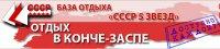 СССР 5 звезд