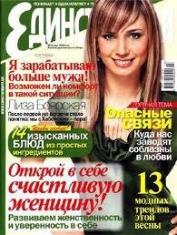 """Журнал  Женский - """"Единственная"""""""