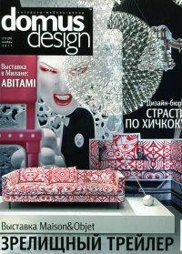 "Журнал Дом-квартира-сад-уют - ""Domus Design"""