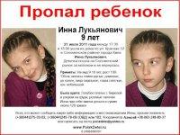 Поиски пропавшей девочки