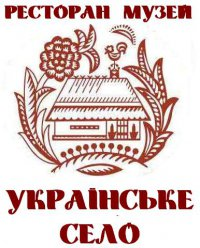 Украинськое село. Ресторан-музей