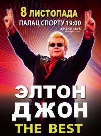 Элтон Джон в Киеве