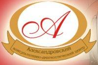 Александровский консультативно - диагностический центр